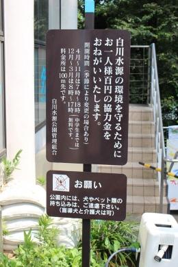 ShirakawaSuigen_000_org.jpg