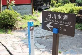 ShirakawaSuigen_001_org.jpg
