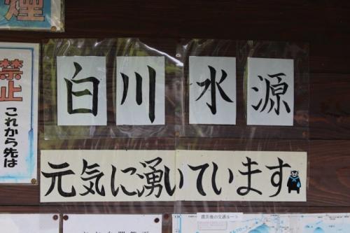 ShirakawaSuigen_002_org.jpg
