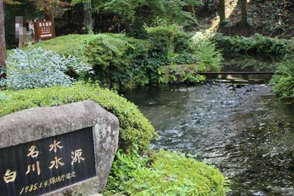 ShirakawaSuigen_005_org.jpg