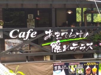 TakachihoGohogama_002_org.jpg