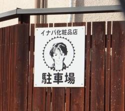 TsuyamaYoshimura_001_org.jpg