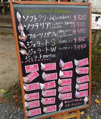YasutomiFarm_007_org.jpg