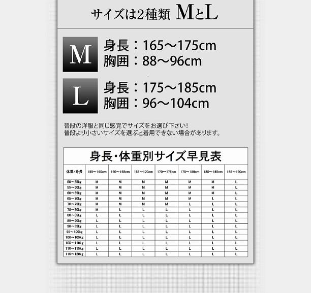 マッスルサイズ表5_03