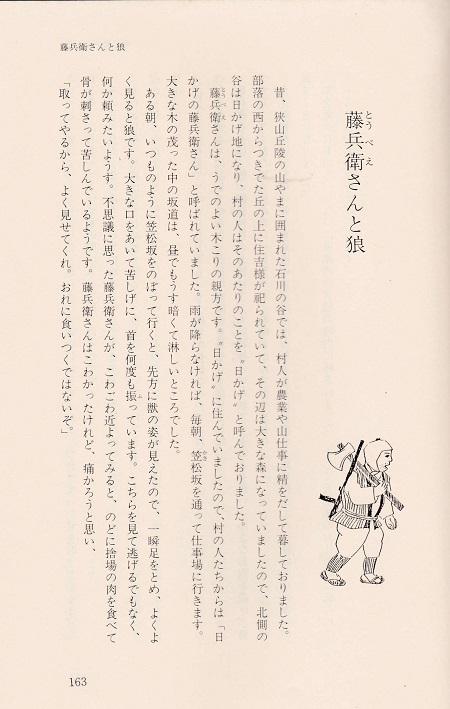 藤兵衛さんと狼IMG (1).