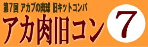 kyucon7-2.jpg