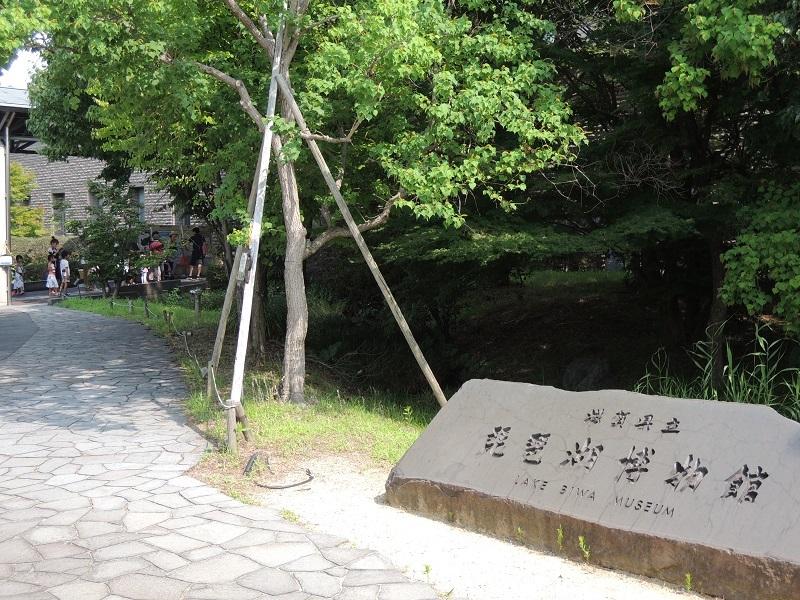 琵琶湖博物館入り口付近