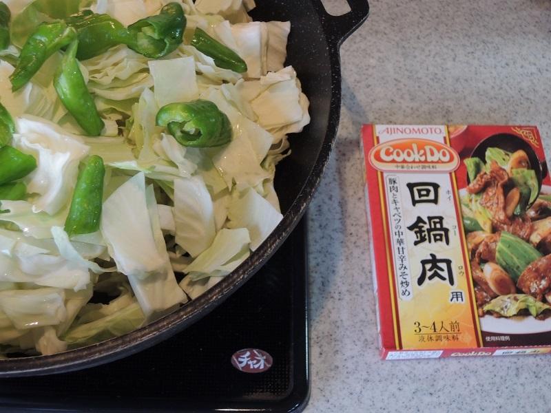 回鍋肉を作ります