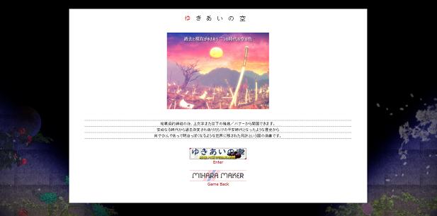 yukiai_0908.png