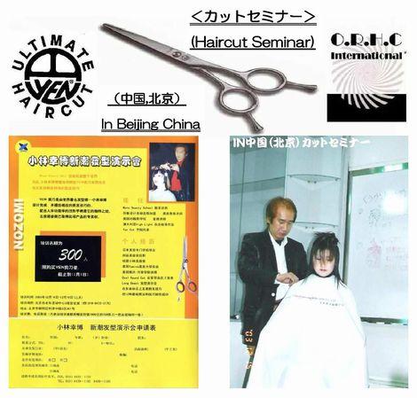 中国北京セミナー+ロゴ+シザー+ニュー写真2kirilsh3size470