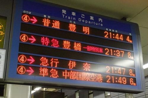 名鉄 2017年8月11日 大雨ダイヤ混乱