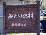 みどりの村-9