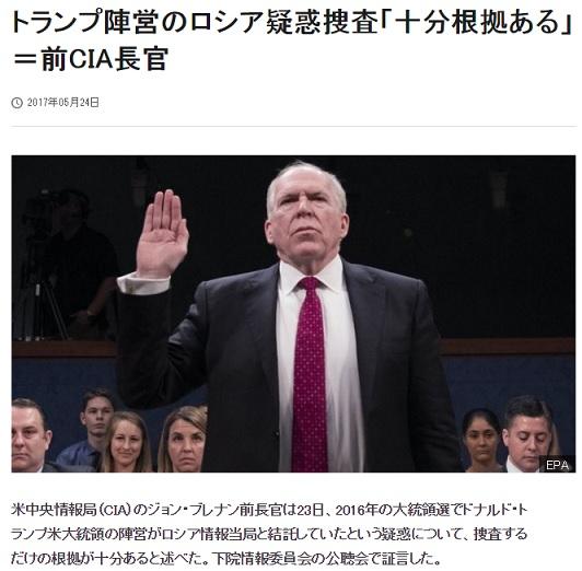 CIA トランプ