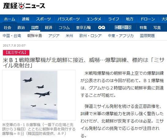 B1 北朝鮮 記事