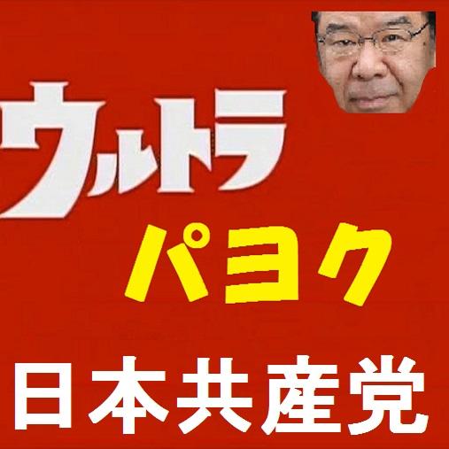 ウルトラパヨク 日本共産党