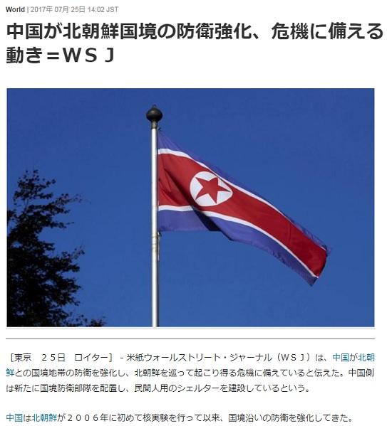 中国 北朝鮮 WSJ