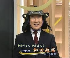 和田政宗 2