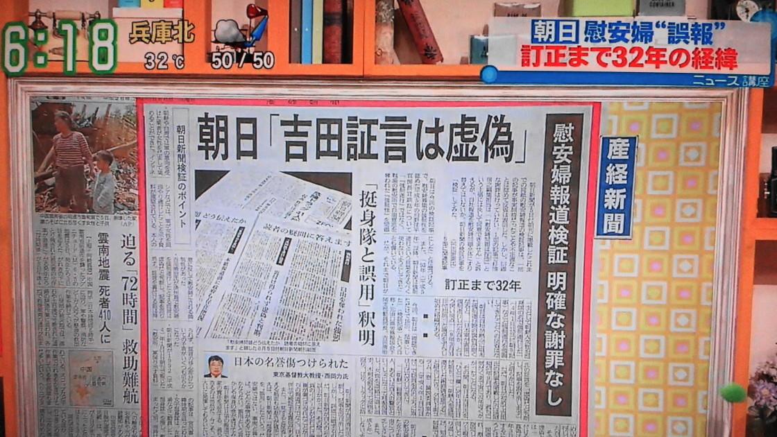 朝日新聞 虚報