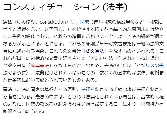 憲法 wiki