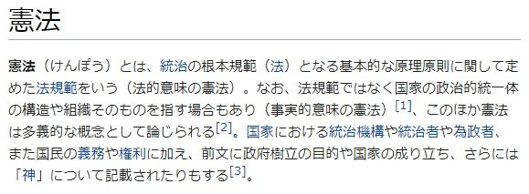 憲法 wiki 2