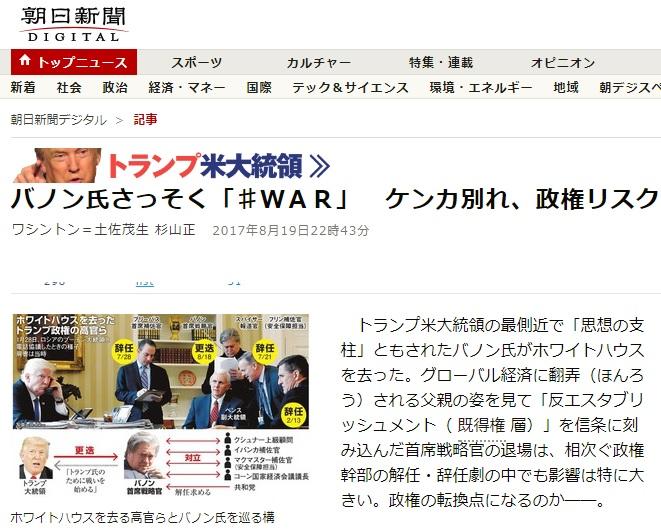 朝日新聞 バノン