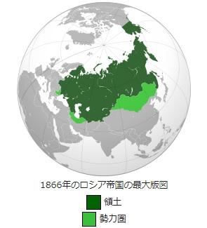 1866年のロシア帝国の最大版図