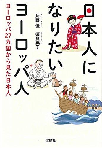 日本人になりたいヨーロッパ人