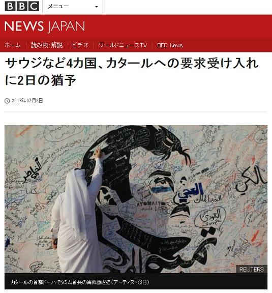 カタール記事 12