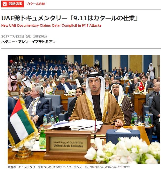 カタール 記事 24