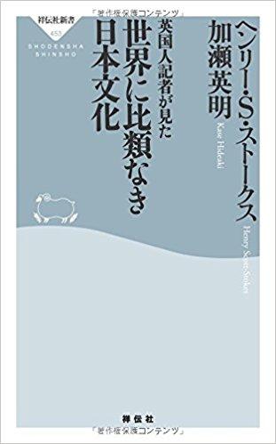 英国人記者が見た 世界に比類なき日本文化