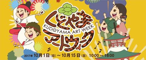 art-week-banner_1.jpg