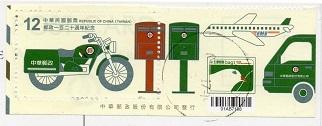 切手11  台湾