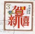 切手11  中国