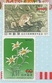 切手  222