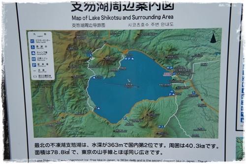 支笏湖2DSC04821
