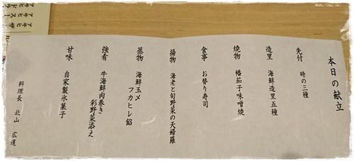 おたる亭DSC_1991