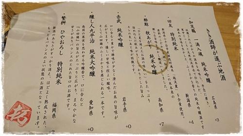 おたる亭DSC_1999