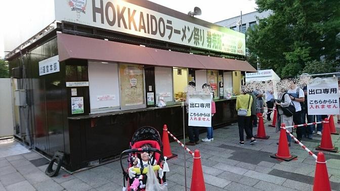 HOKKAIDOラーメン祭り 券売所