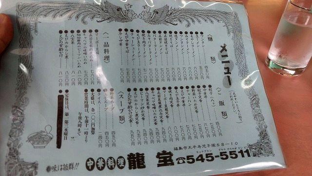1707ryuho006.jpg