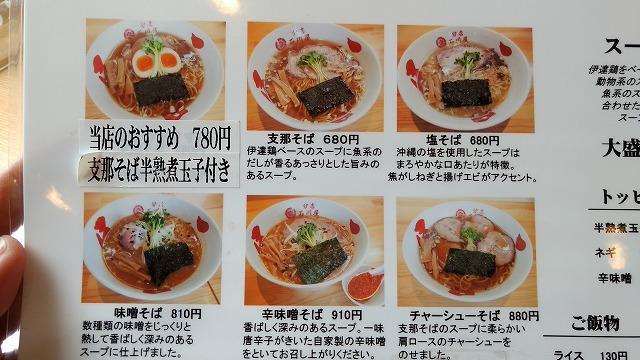 1708isikawaya004.jpg