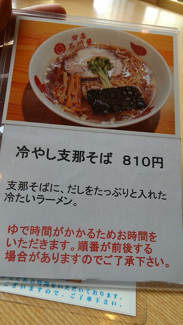 1708isikawaya005.jpg