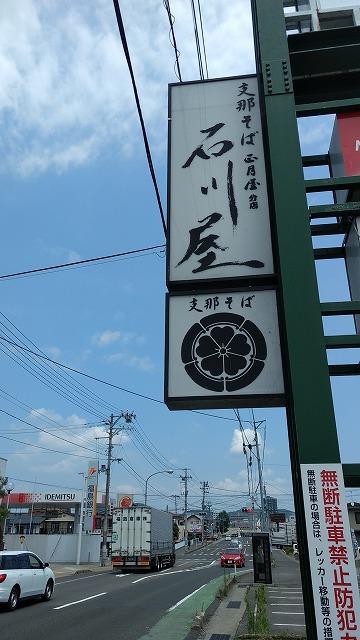 1708isikawaya012.jpg
