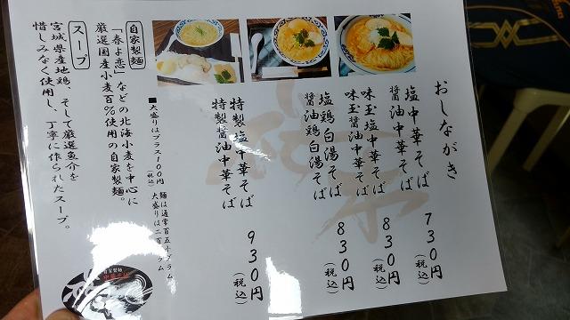1708sakuragi004.jpg