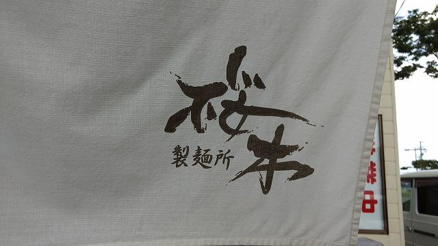 1708sakuragi015.jpg