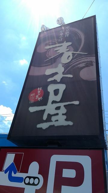1709harukiya001.jpg