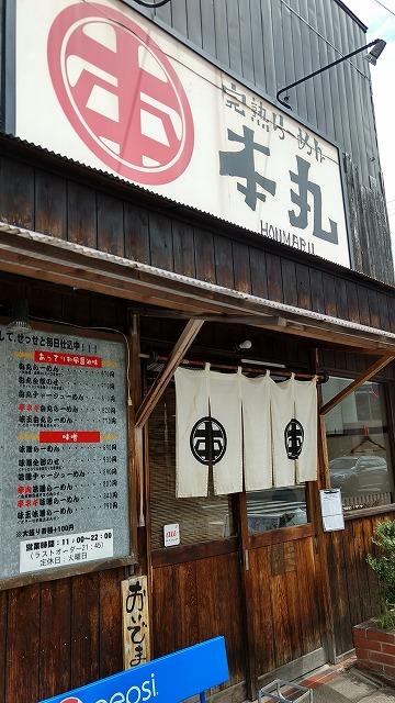 1709honmaru001.jpg