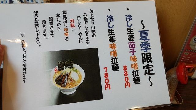 1709honmaru005.jpg