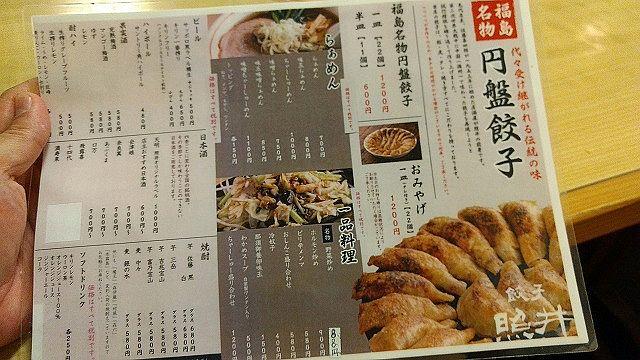 1709iizaka013.jpg