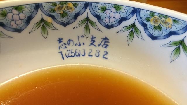 1709sinobu005.jpg