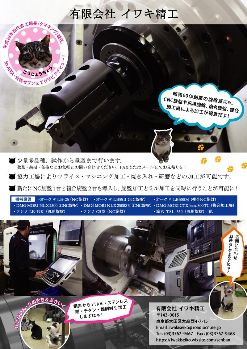 有限会社イワキ精工 工場長 猫 ねこ 旋盤 cnc 汎用 金属加工 大田区
